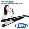 【PHILIPS飛利浦】陶瓷溫控直捲兩用負離子美髮造型器(HP8345)