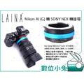 數位小兔【LAINA Nikon AI G 鏡頭 轉 Sony NEX 轉接環】精密接環 可調光圈 A7 A7S A7R