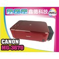 ✋INKU✋Canon MG3670 無線/雙面列印/掃描/影印 +連續供墨 印表機 (紅色) MG3570