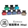 【小滿文具室】德國 Kaweco 復古色調 鋼筆墨水 30ml
