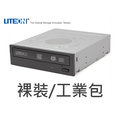 Liteon 建興 iHAS124 3.5吋 內接式 DVD 光碟機 燒錄器 SATA DVDRW 工業包