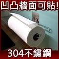 紙巾架 餐巾紙 捲筒衛生紙架 無痕掛勾 舒適家 廚房收納 壁掛放置架 好市多可用