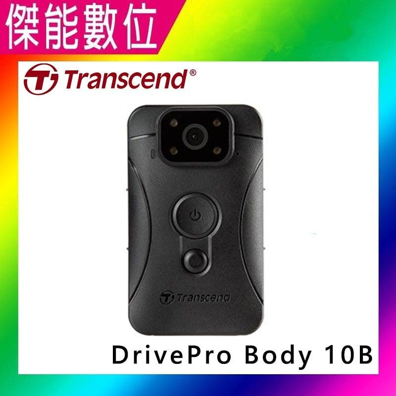 創見 DrivePro Body 10 【送32g】穿戴式攝影機 警用 密錄器 微型攝影機【傑能數位台南】