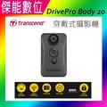 創見 DrivePro Body 20 穿戴式攝影機警用 密錄器 微型攝影機 Body10 Body52【傑能數位台南】