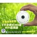 1個鏡頭抵6個鏡頭超高畫質史上最小最強監視器材超廣角360度*商檢全景式360度WIFI無線針孔攝影機手機監看手機360度鏡頭居家看護外勞