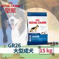 【強棒寵物 火速出貨】ROYAL 法國皇家狗飼料 【GR26 大型成犬】15kg