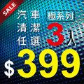 任選【極】系列汽車清潔用品,3入$399