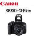 ★分期零利率★CANON EOS 800D 18-135 mm 旅遊鏡組 數位單眼相機
