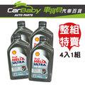 【車寶貝推薦】SHELL ULTRA ECT C3 5W30 機油 (四瓶) 5W-30