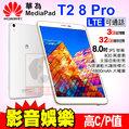 HUAWEI MediaPad T2 8 Pro 贈5200行動電源 3G/32G 八核心 平板電腦 華為 免運費