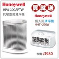 【預購】Honeywell 300 /HPA-300APTW /HPA300APTW 抗敏系列空氣清淨機 送4片活性碳濾網