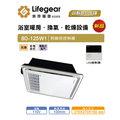 樂奇 浴室暖風機 BD-125W1 / 125W2線控