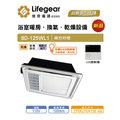 樂奇 浴室暖風機 BD-125WL1 / 125WL2