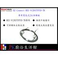 ❤PK廚浴生活館 實體店面❤高雄林內牌 熱水器連接線 EZ Connect REU-VC2837FFUD-TR專用