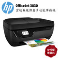 HP 授權專賣店 - HP OJ 3830 雲端無線傳真多功能事務機