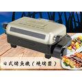 日式多功能烤魚機(燒烤器)
