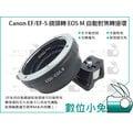 數位小兔【Canon EF/EFS 鏡頭轉 EOS M 自動對焦轉接環】EOS-EOS M M1 M2 M3 M10 M系微單 M卡口 EF-EOS M