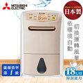 【三菱MITSUBISHI】18L大容量清淨除濕機。霧光金(MJ-E180AK-TW)