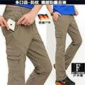 【德國-戶外趣】長褲-德國Gotop男輕薄 超彈性 快乾 萊卡UPF50+防曬多口袋機能長褲(HPM001 卡其)