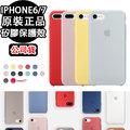 apple iPhone 7/6S Plus 矽膠護套 原裝原廠保護殼,蘋果官方有賣,iPHONE6原裝手機殼 矽膠套 絕對原裝