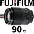 【新鎂】平輸 Fuji XF 90mm F2 R LM WR 下標請先詢問是否有貨