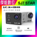 SJCAM SJ7 STAR【黑/銀/玫瑰金】 戶外運動攝影機 行車紀錄器 機車行車紀錄器 安霸A12 真4K 另SJ6 Legend