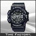時間工廠 無息分期 CASIO G-SHOCK 大錶徑多層次錶盤 GA-400GB-1A
