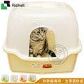 日本Richell《胖胖貓專用全罩貓砂盆》超大空間、超大容量