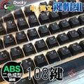 [ PC PARTY ] 創傑 Ducky ABS 二色成形 原廠透光鍵帽組 108鍵
