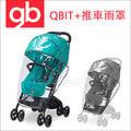 ✿蟲寶寶✿【GB GOLD】QBIT+推車專用雨罩