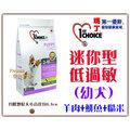 【Plumes寵物部屋】瑪丁《迷你型幼犬-羊肉+鯡魚+糙米-低敏配方-1.5kg》狗飼料