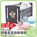 ﹝康寶婦嬰﹞PUKU藍色企鵝 古典嬰兒床+寢具七件組 (送Chicco舒眠星星投射夜燈)