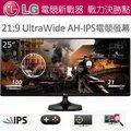 【HD數位3C】LG 25UM58-P 25型 21:9 AH-IPS(無喇叭) *電競護眼螢幕 寬螢幕