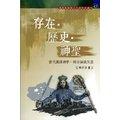 存在.歷史.神聖—— 當代漢語神學-政治論說反思