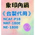 象印 副廠台製電子鍋內鍋 B9 =NCAF-P18/NRF-180E/NE-1800專用款=