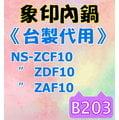 象印 6人份副廠台製電子鍋內鍋 B203 =NS-ZCF10/NS-ZDF10/NS-ZAF10專用款=