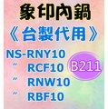 象印 6人份副廠台製電子鍋內鍋 B211 =NS-RNY10/RCF10/RBF10/RNW10專用款=