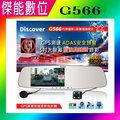 免運 飛樂 Discover G566 【送16G】前後雙鏡頭 GPS測速 行車紀錄器 另 PV650S【傑能數位台南】