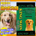KING WON 親旺》成犬雞肉乾狗飼料-18kg