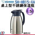 特價~【信源電器】1.5L【象印桌上型不銹鋼保溫瓶】SH-HB15-XA *免運費*線上刷卡