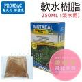 [ 河北水族 ] 義大利 PRODAC博達克【 軟水樹脂 250ML (淡水用) 】PRO-MCAL