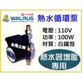 【KLC五金商城】(含稅) 大井 110V 白鐵殼熱水循環泵 WRS 15-8.5A/160S 超靜音熱水器加壓機 熱水加壓機 熱水加壓馬達