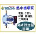 【KLC五金商城】(含稅) 大井 220V熱水循環泵 WRS 15-6S/130 超靜音熱水器加壓機 熱水加壓機 熱水加壓馬達