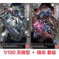 【鋼普拉】現貨 BANDAI 鋼彈 鐵血的孤兒 RE 1/100 天狼型獵魔鋼彈 + 殘命鋼彈 維達 機械內構