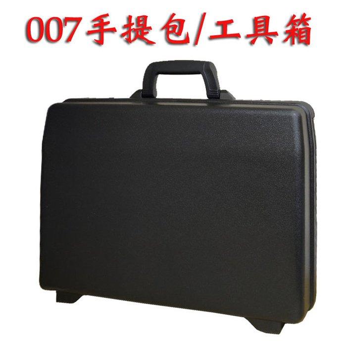 【葳爾登】ECONA愛可那007手提箱電腦包【特大號】公事包精密儀器工具箱防撞登機箱公文箱007L號