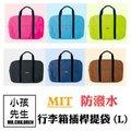 【小滿文具室】旅行收納-行李箱插桿式兩用提袋/肩背包/旅行袋 (L) 珠友 SN-20020