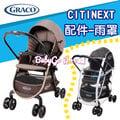 Graco - 雙向手推車 CITINEXT 專用雨罩