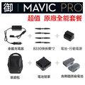 【eYe攝影】現貨 DJI 御 Mavic Pro Combo 全能套餐 豪華套組 公司貨 4K 不含空拍機