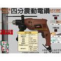 可刷卡分期 日本ASAHI AS13RE+300PCS配件組 大馬力750W 四分震動電鑽/電鑽 16re HP1640