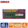 【綠蔭-全店免運】UMAX D4 2400/8G (4G*2)雙通道RAM